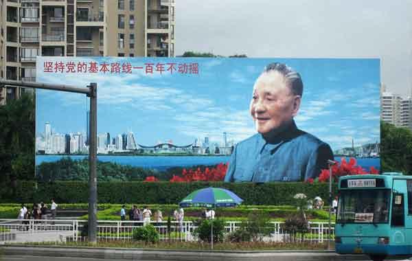 Deng Xiaoping e a reforma econômica da China
