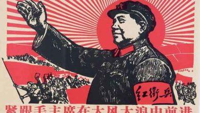 Photo of A República Popular da China Comunista